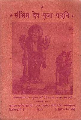संक्षिप्त देव पूजा पद्धति: Short Worship System (An Old and Rare Book)