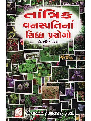 Tantrik Vanspati Na Siddha Prayogo (Gujarati)