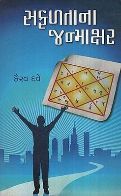 Safalta Na Janmakshar (Gujarati)