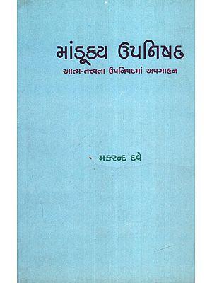 Mandukya Upanishad (Gujarati)