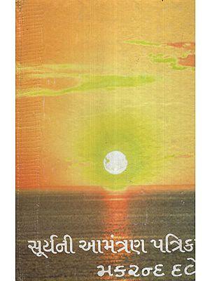 Sooryani Amantranpatrika (Gujarati)