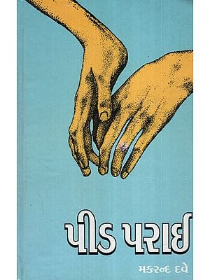 Peed Parai with CD (Gujarati)