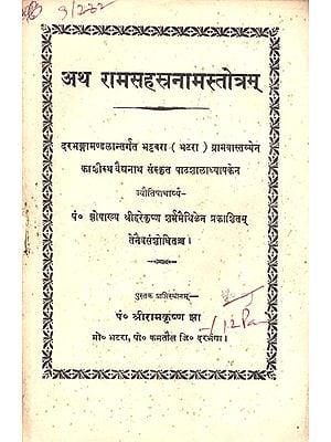 अथ रामसहस्त्रनामस्तोत्रम: Ram Sahasranama Stotram (An Old and Rare Book)
