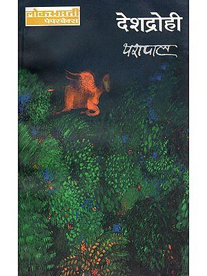 देशद्रोही: Traitor (A Novel by Yashpal)