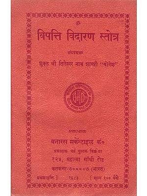 विपत्ति विदारण स्तोत्र: Vipatti Vidaran Stotra (An Old and Rare Book)