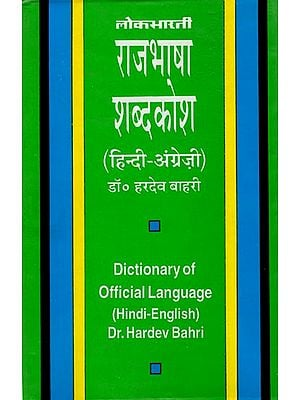 राजभाषा शब्द कोष : Dictionary of Official Language (Hindi - English)