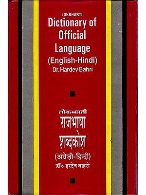राजभाषा का शब्दकोश (अंग्रेजी - हिन्दी): Dictionary of Official Language (English - Hindi)