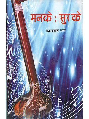 मनके: सुर के: Manke: Sur ke by Keshavchandra Verma (An Old Book)