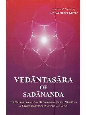 वेदान्तसार: Vedanta Sara of Sadananda