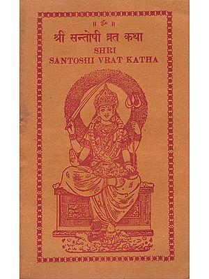 श्री संतोषी व्रत कथा: Santoshi Vrat Katha (An Old and Rare Book)