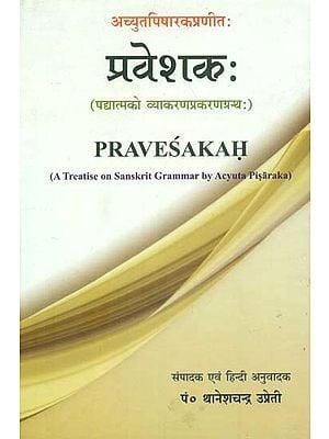 प्रवेशकः Pravesakah (A Treatise on Sanskrit Grammar by Acyuta pisaraka)