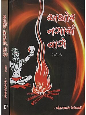 Aghor Nagara Vage in Gujarati (Set of 2 Volume)