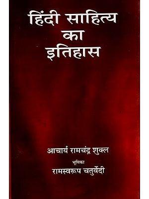 हिंदी साहित्य का इतिहास : History of Hindi Literature