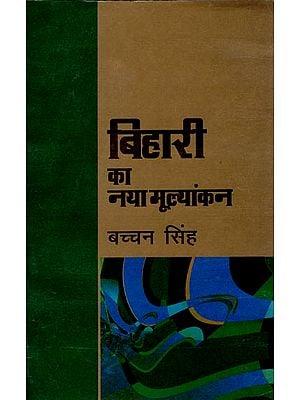 बिहारी का नया मूल्यांकन: A New Appraisal of Bihari
