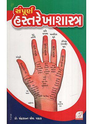 Sampurna Hastrekha Shashtra (Gujarati)
