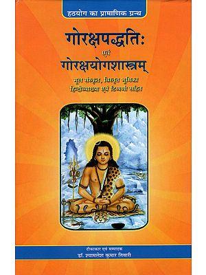 गोरक्षपद्धति: एवं गोरक्षयोगशास्त्रम्: Goraksha Paddhati and Goraksha Yoga Shastram