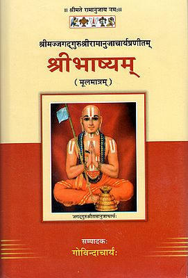 श्रीभाष्यम्: Sri Bhashyam
