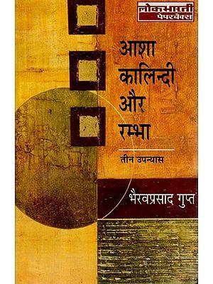 आशा कालिंदी और रम्भा: Three Novel (Asha Kalindi and Rambha)