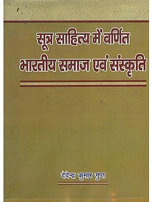 सूत्र साहित्य में वर्णित भारतीय समाज एवं संस्कृति: Indian Society and Culture in The Sutra Literature