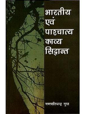 भारतीय एवं पाश्चात्य काव्य सिद्धांत: Indian and Western Poetry Theories