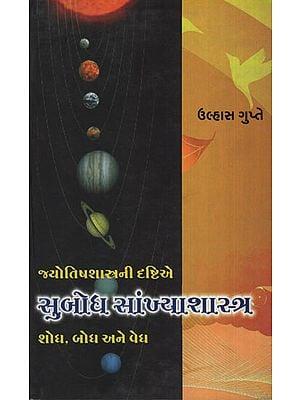 Subodh Sankya Shashtra (Gujarati)