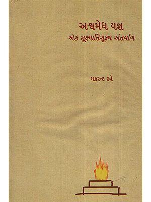Ashwamedh Yagya (Gujarati)