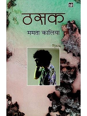 ठसक: Thasak (Short Stories by Mamta Kaliya)