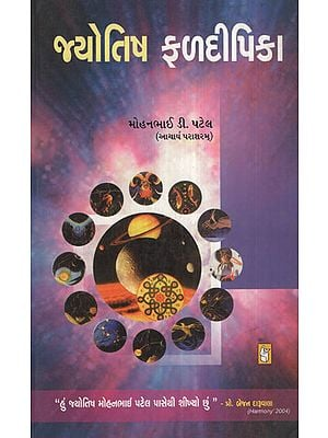 Jyotish Phaldeepika (Gujarati)