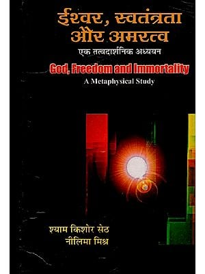 ईश्वर, स्वतंत्रता और अमरत्व : God, Freedom and Immortality - A Metaphysical Study (An Old Book)