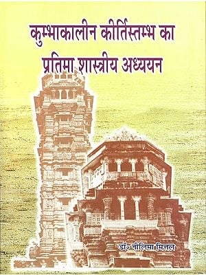 कुम्भाकालीन कीर्तिस्तम्भ का प्रतिमा शास्त्रीय अध्ययन: Iconographic Study of the Kirti-Stambha of Maharana Kumbha at Chittorgarh