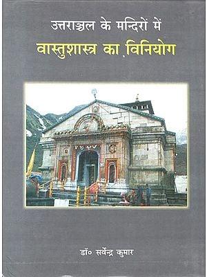 उत्तराञ्चल के मंदिरों में वास्तुशास्त्र का विनियोग: The use of Vaastu Shastra in the temples of Uttaranchal