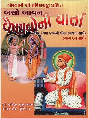 બસો  બાવન  વૈષ્ણવોની  વાર્તા: Baso Bavan Vaishnavo Ni Varta (Gujarati)