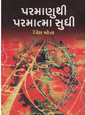 Parmanuthi Parmatma Sudhi (Gujarati)
