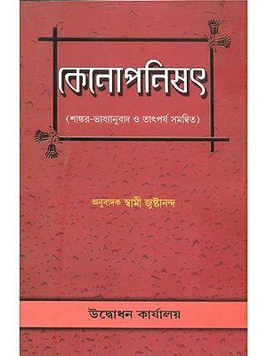 কেনোপনিষেদ: Kenopnishad (Bengali)