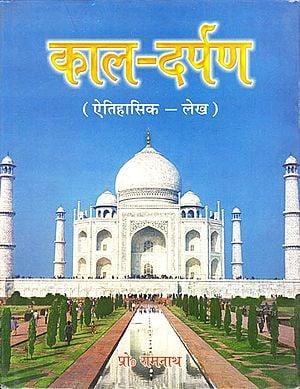 काल-दर्पण (ऐतिहासिक-लेख): Kaal-Darpana (Historical-Article)