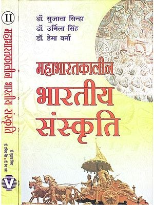 महाभारतकालीन भारतीय संस्कृति: Indian Culture in the Time of Mahabharata (Set of 2 Volumes)