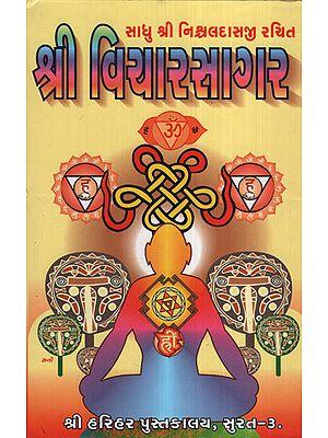 શ્રી વિચારસાગર: Shree Viyaarsagar (Gujarati)
