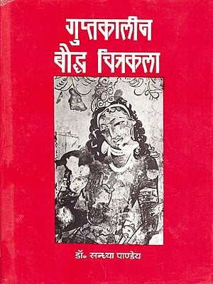 गुप्तकालीन बौद्ध चित्रकला : Buddhist art (An Old and Rare Book)