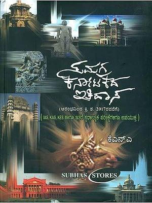 ಸಂಗ್ರಹ ಕರ್ನಾಟಕದ ಇತಿಹಾಸ : Samgraha Karnatakada Itihasa (Kannada)