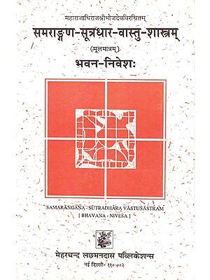 समराङ्गण-सूत्रधार-वास्तुशास्त्र (भवन-निवेश): Samarangana-Sutradhara Vastu Sastra of Sri Bhojadeva (Bhavana-Nivesa)