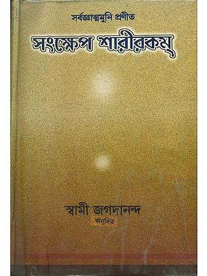 সংক্ষেপ শারীরকম্: Sankshep Sharirkam (Bengali)