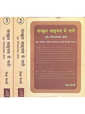 संस्कृत वाङ्मय में नारी: Woman in Sanskrit Literature (Set of 3 Volumes)
