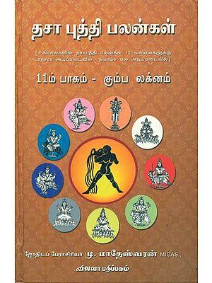 தசை புதி பழங்கள் - கும்ப லக்கினம்: Dhasa Pudhi Palangal (Tamil)