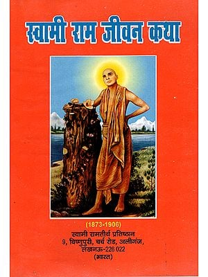 स्वामी राम जीवन कथा: Life Story of Swami Rama Tirtha