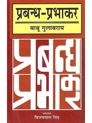 प्रबन्ध-प्रभाकर: Prabandh-Prabhakar
