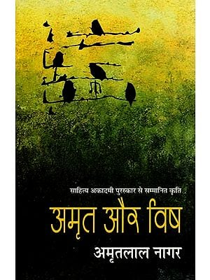 अमृत और विष: Nectar and Poison (Award Winning Novel)