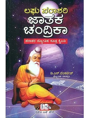 ಲಘು ಪರಶರಿ ಜಟಾಕ್ ಚಂದ್ರಿಕಾ: Laghu Parashari Jatak Chandrika (Kannada)