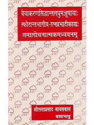 वैयाकरणसिद्धान्तलघुम मञ्जूषाया: सफोटान्तभागीय रत्न प्रभाटीकाया: समालोचनात्मकमध्ययनम्: Vaiyakaran Siddhant Laghu Manjusha (An old Book)