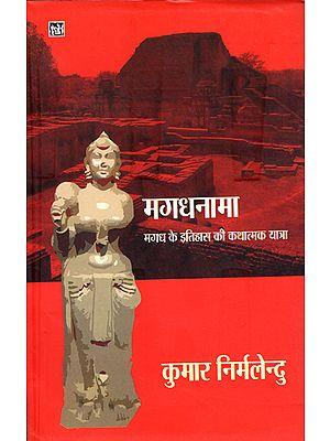 मगधनामा (मगध के इतिहास की कथात्मक यात्रा): Magadhanama (A Narrative Journey of The History of Magadha)