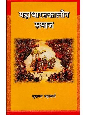महाभारतकालीन समाज: Society at the Time of the Mahabharata